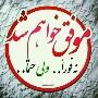 ehsan_yany